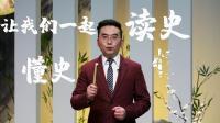 梅毅说中国史 01 内容总览:让历史照亮未来