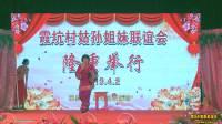 霞坑村姑孙姐妹联谊会全程2019.4.2 ——纯色新娘摄制