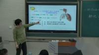 七年級生物《肺泡與血液的氣體交換》公開課教學視頻