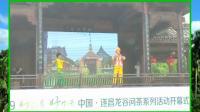 葫芦丝演奏·伴舞《有一个美丽的地方》2019年4月23日参加县龙谷问茶活动演出