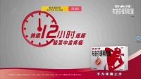 山东卫视广告(20190520)倒放