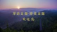 山西夏县卫夫人书法艺术节宣传片
