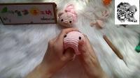 【小猪1对】荷香亭手工坊 钩针玩偶挂件钩编毛线钩织教程
