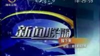 2008年5月17日 湖北卫视播出湖北新闻联播前广告