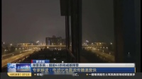 预警系统:提前61秒向成都预警——中国的地震预警技术已达世界先进水平 上海早晨 20190618