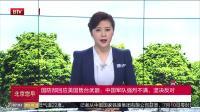 国防部回应美国售台武器:中国军队强烈不满、坚决反对 北京您早 20190712 高清