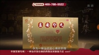 CCTV6高清频道 益安宁丸广告