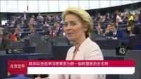 欧洲议会选举冯德莱恩为新一届欧盟委员会主席 北京您早 20190717 高清