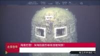 海底巨兽!深海拍摄苏联核潜艇残骸! 北京您早 20190717 高清