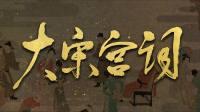 《大宋宫词》首露真容:兵戈铁马书历史画卷