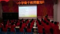 部編版三年級語文《池子與河流》骨干教師公開課視頻
