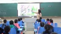 部編版一年級語文上冊《語文園地一日積月累》教學視頻