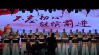 我和我的祖国_密云教师合唱团走进密云六中音乐会