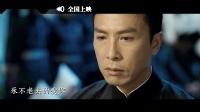 李宇春 - 咏春《电影 叶问4主题曲》官方完整版MV