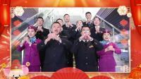 成都客运段北线车队恭祝新春