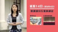 同心抗疫:调整防控措施 (2020年5月)