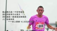 他肺癌晚期,却4年跑完61场马拉松,离世前又做了一个决定…… 贺明 新华社