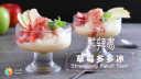 草莓多多冰 407