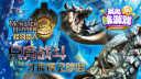 《怪物猎人》 只有战斗才能捍卫梦想 05