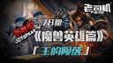 魔兽英雄篇 王的陨落 09