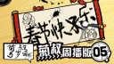 菊叔的忧郁 05