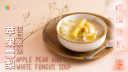 苹果雪梨银耳素汤 30