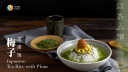 梅子茶渍饭 80