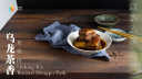 乌龙茶香东坡肉 88