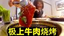 小梦妹妹小菜吃青森极上牛肉五花肉烧烤 各种肉都有名片儿的