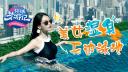 美女畅游无边泳池 20