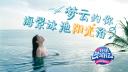 梦云约你海景泳池阳光浴 32