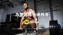 力量训练快速热身方法 51