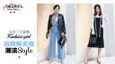呆板IT女变身FashionGirl 玩转新天地潮流Style(上) 32