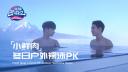 小鲜肉冬日户外裸泳PK 51