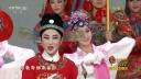 戏曲《薪火相传》孟广禄 杨赤 王荔 何赛飞 25