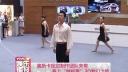 """奥斯卡视觉制作团队来粤 奉上""""越视界""""3D梦幻之旅 120715"""