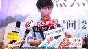 胡夏北京签唱会 透露择偶标准 120716