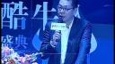 优酷副总裁兼华东区总经理董亚卫先生致辞 03