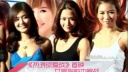 《热浪球爱战》首映 女星胸前也暗战 110706