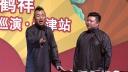 郭麒麟相声专场演出 天津站整场 20171204