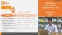 部编中国历史七年级上册《青铜器与甲骨文》说课视频