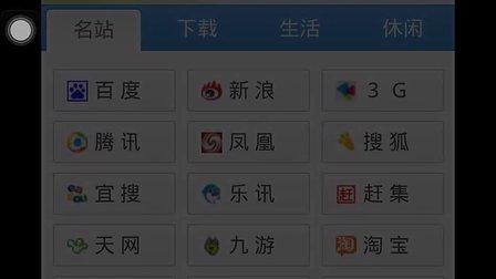 【苹果园】UC浏览器 功能试用