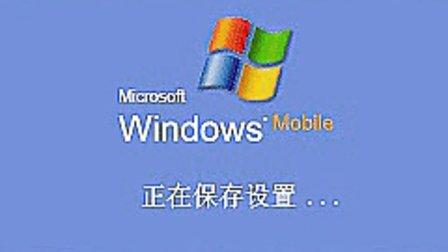 电脑windows手机关机动画.