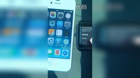 微信君带你玩Z Watch第二集:连上你的iPhone