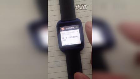 微信君带你玩Z Watch第六集:手表输入法