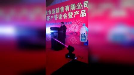 2014李总上海嘉思致辞_已旋转完整版