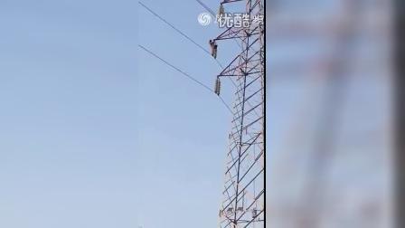 温州女子高压电塔上脱衣触电 爆出火球坠落地面