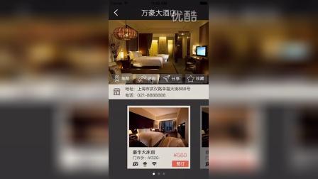 酒店预订app黑色