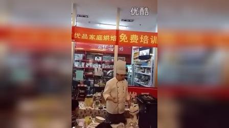 """【舒芙蕾】 沈阳""""优品家庭烘焙""""每周六免费烘焙培训"""