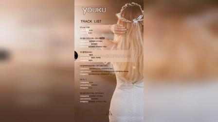9MUSES  LOST  Track List Preview Video